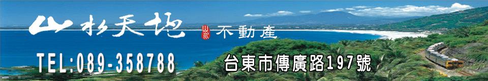 台東山水天地不動產房屋